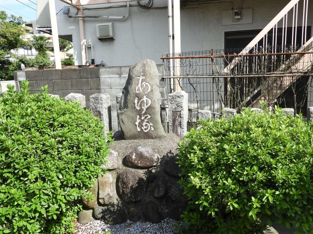 日吉八王子神社のあゆ塚