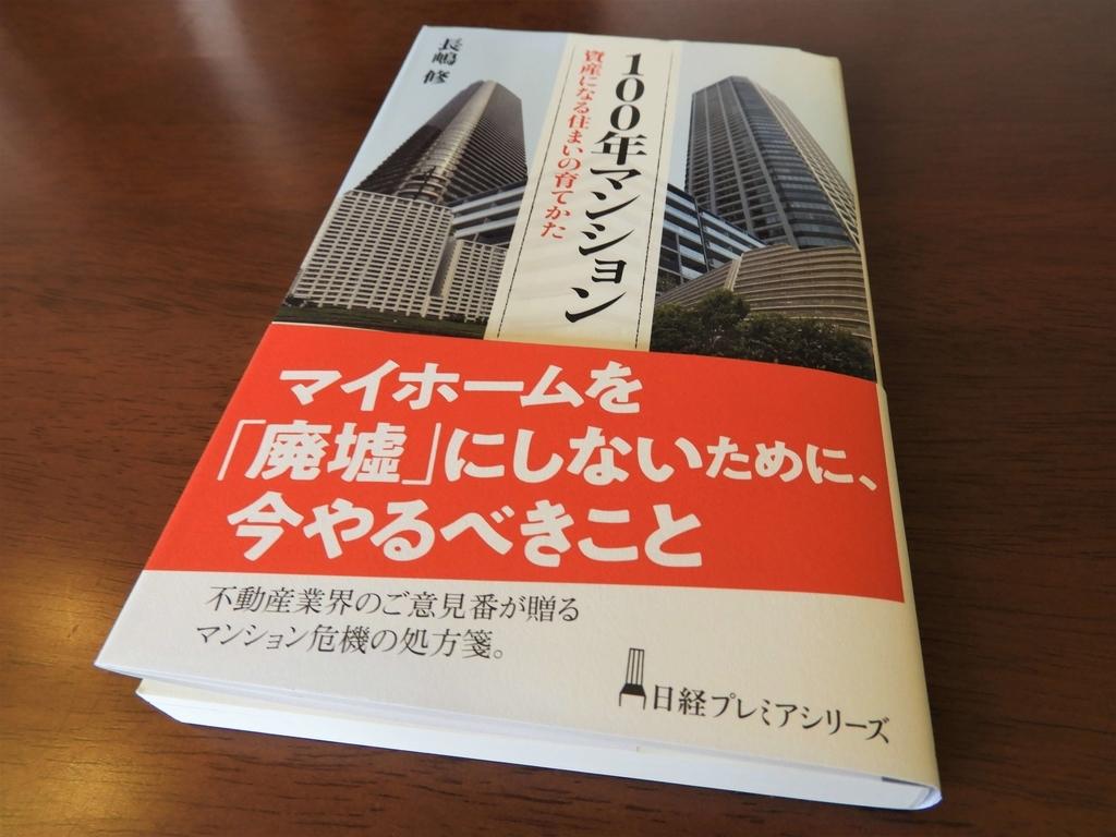f:id:minamimachida0706:20181005233304j:plain