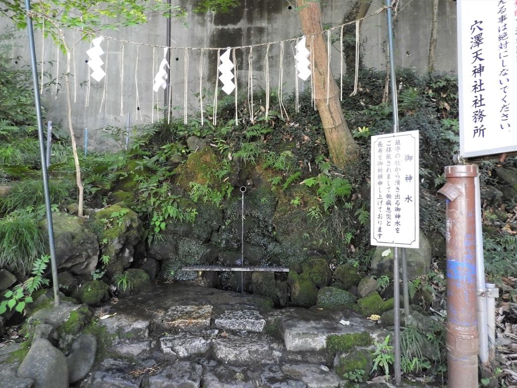 「東京の名湧水57選」に選定された湧水