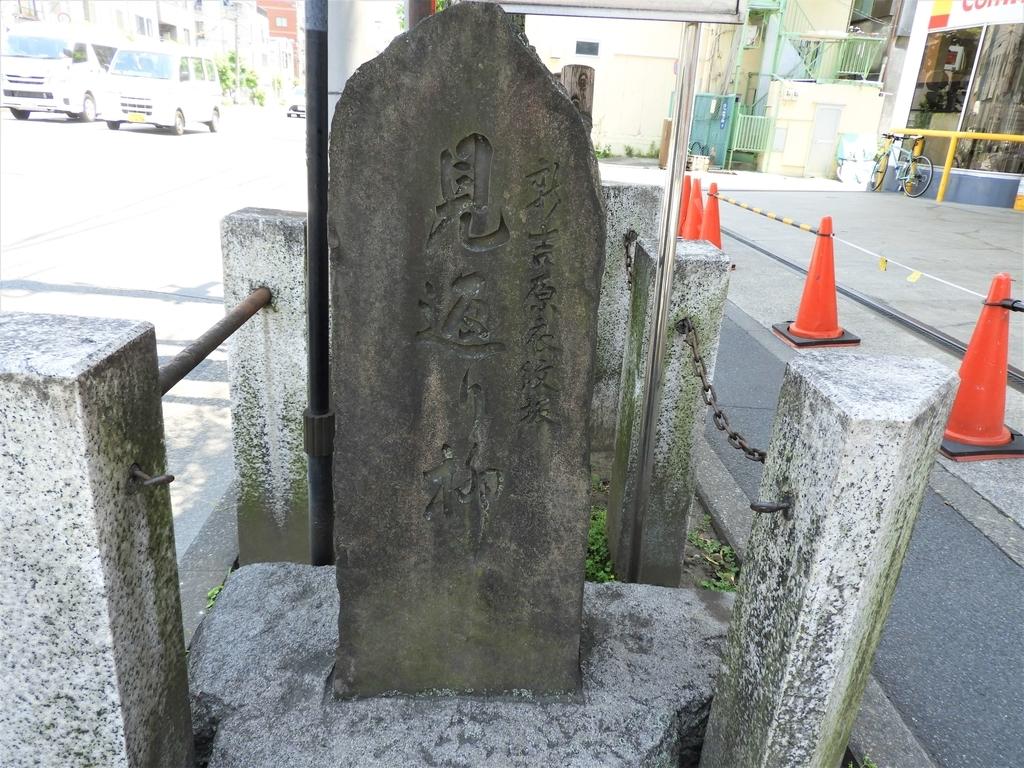 見返り柳の石碑