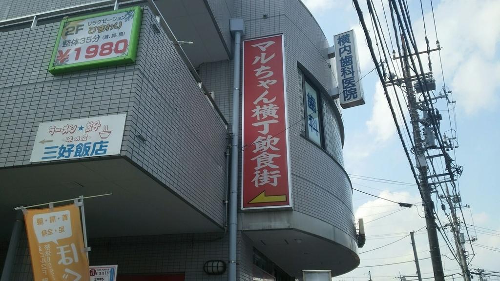 「マルちゃん横丁飲食街」の看板