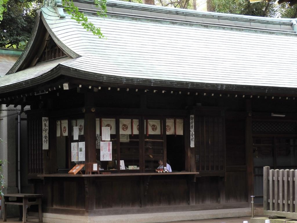 渋谷氷川神社の御朱印所である社務所