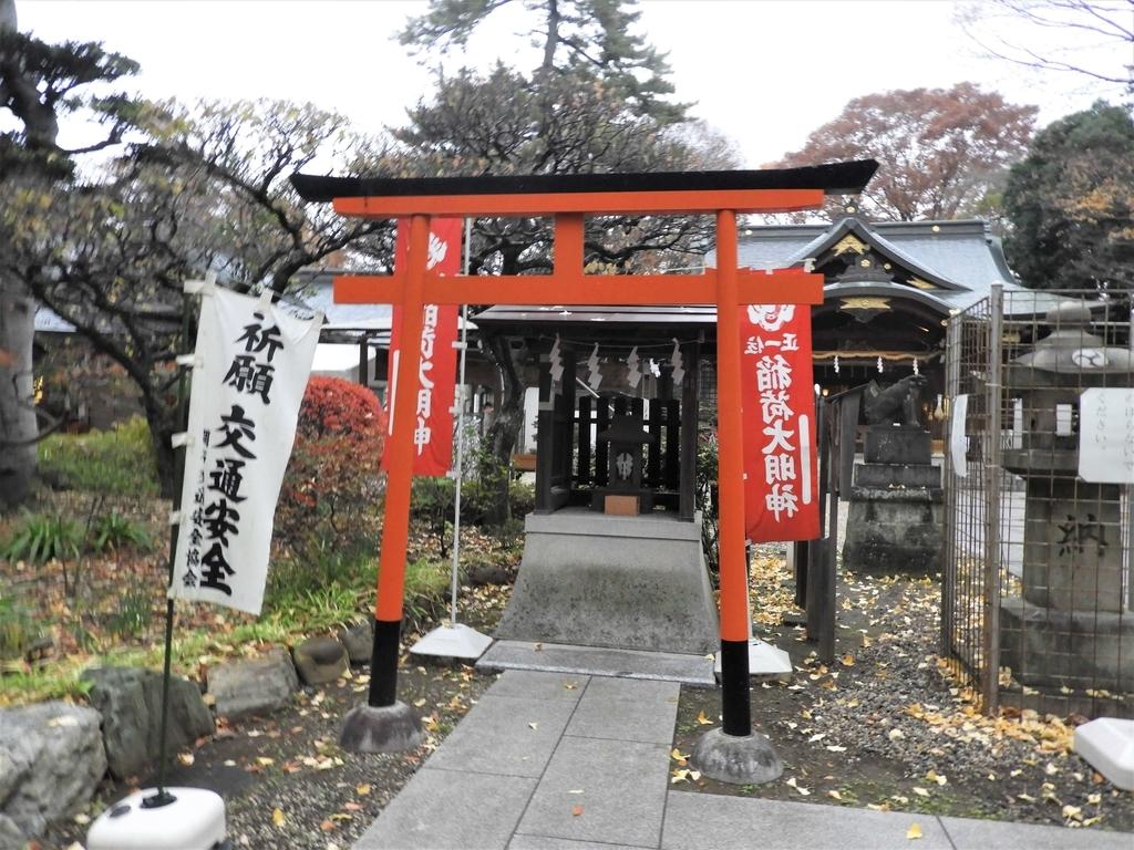 稲荷神社(倉稲魂命)