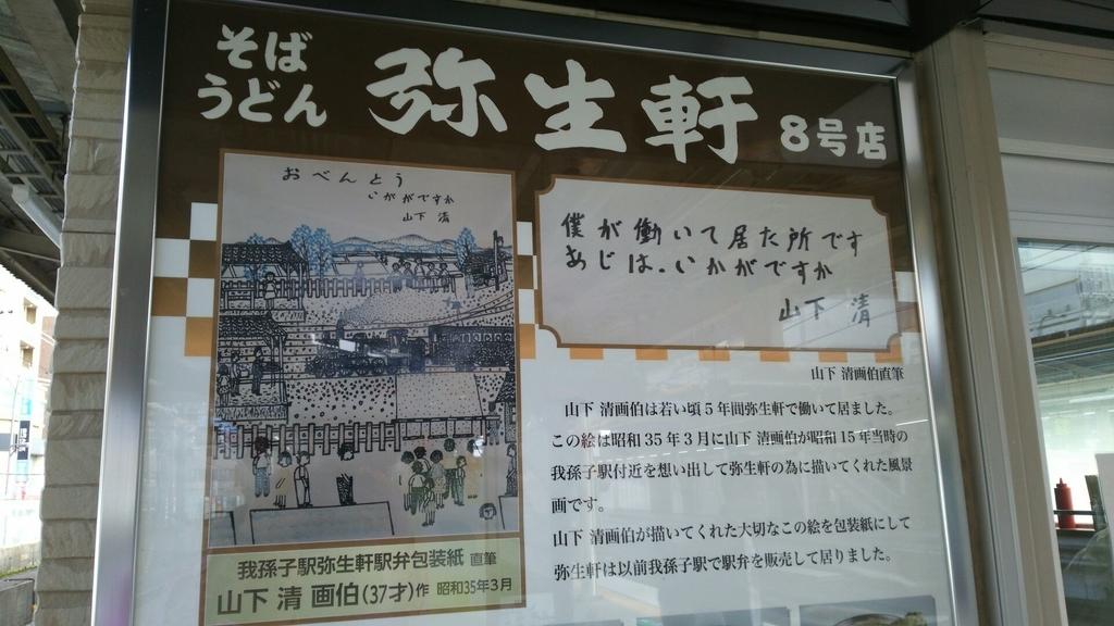 山下清を紹介するポスター