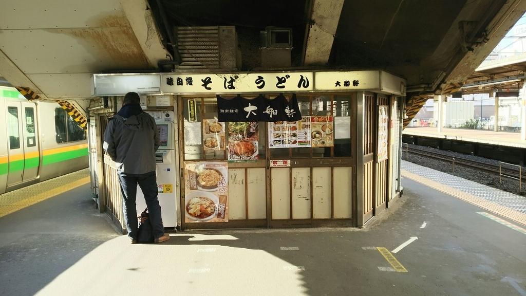 藤沢駅のホームにも大船軒がある