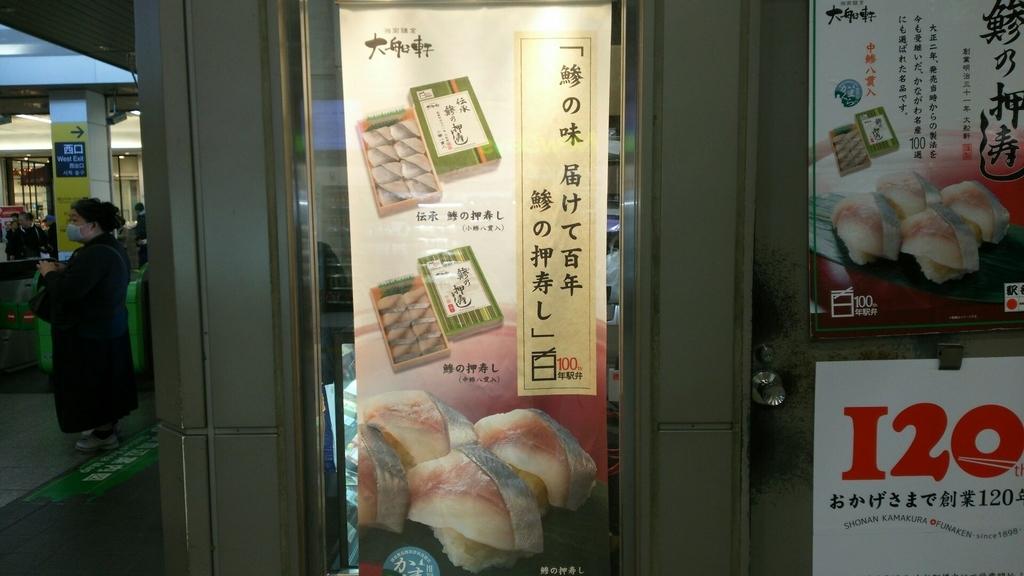 鰺の押寿司
