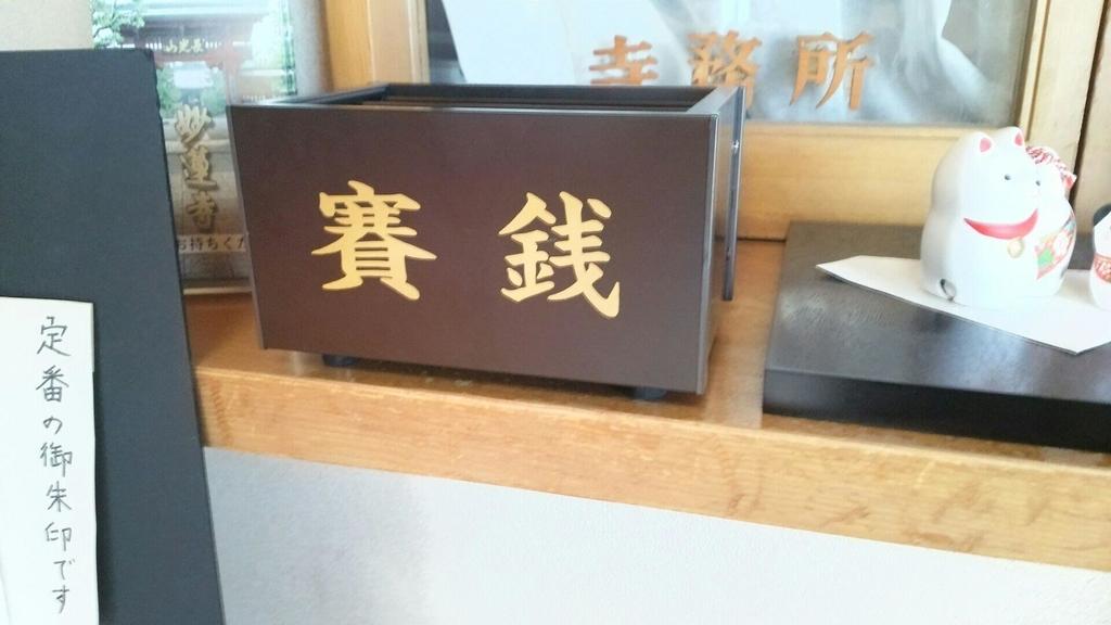 窓口に置かれた賽銭箱