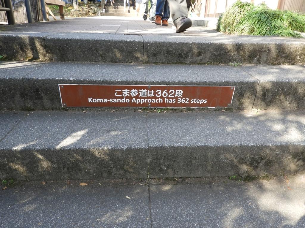 362段の石段