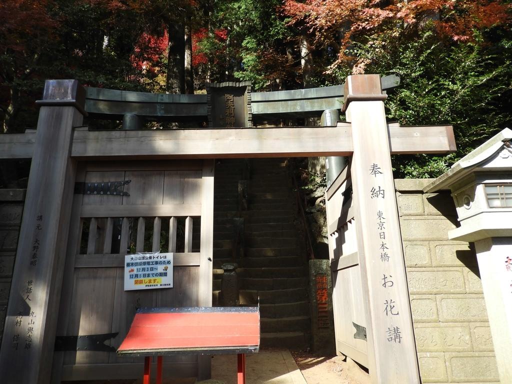 山頂へ登るための入り口である登拝門