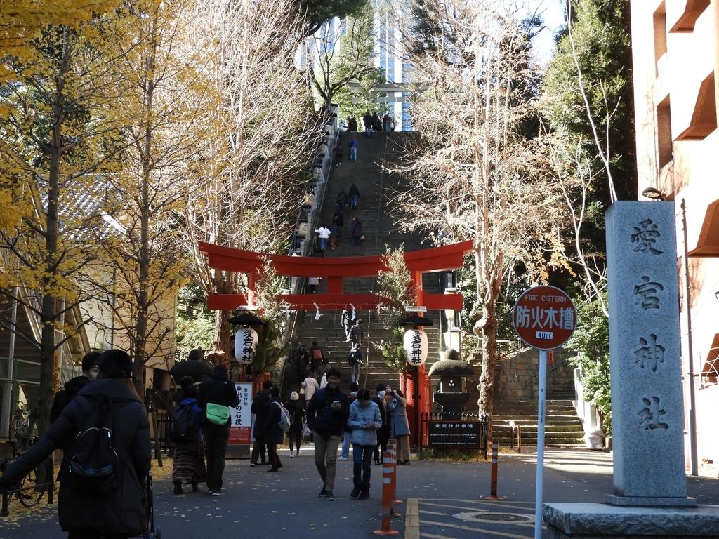 愛宕神社の大鳥居と社号標