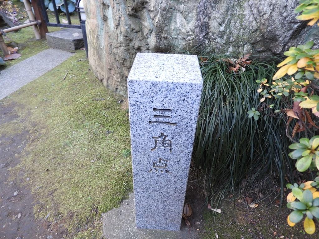 愛宕神社にある三角点