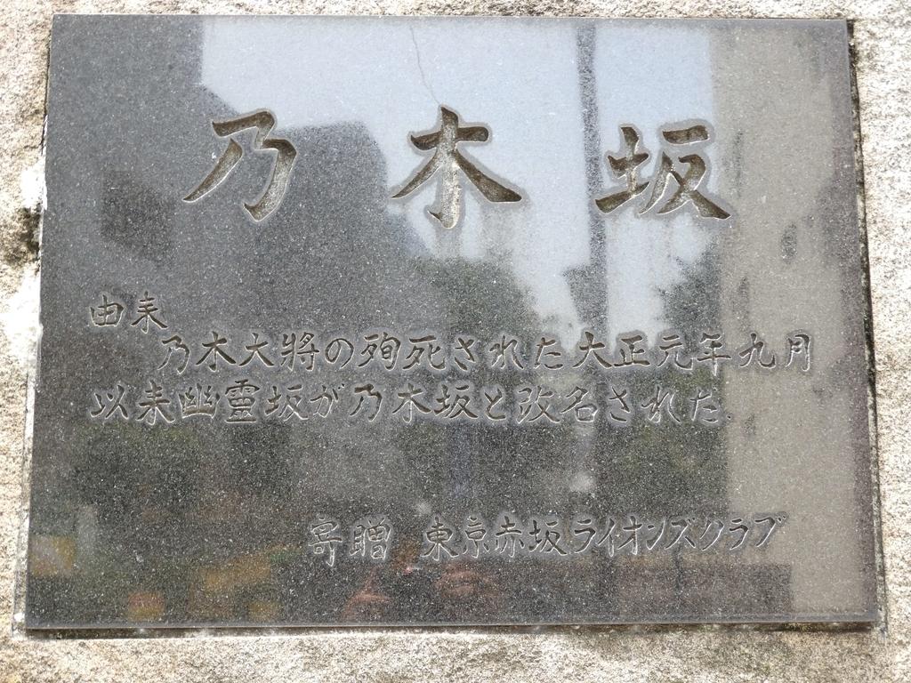 乃木坂の由来を記した石碑