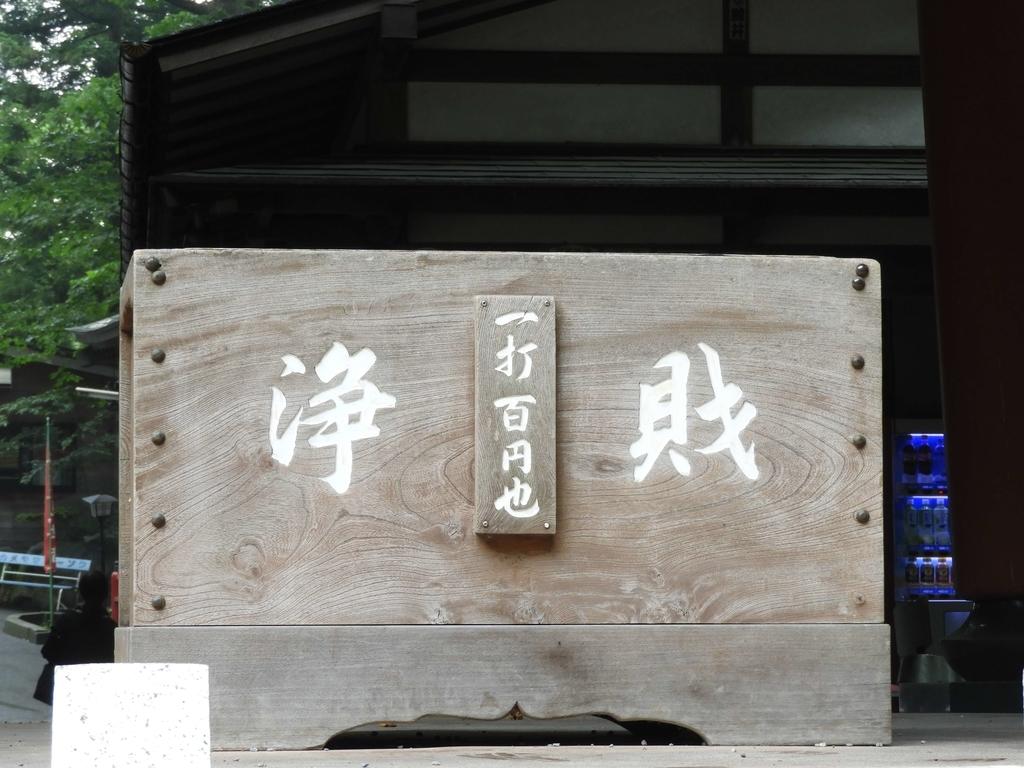 鐘楼の賽銭箱