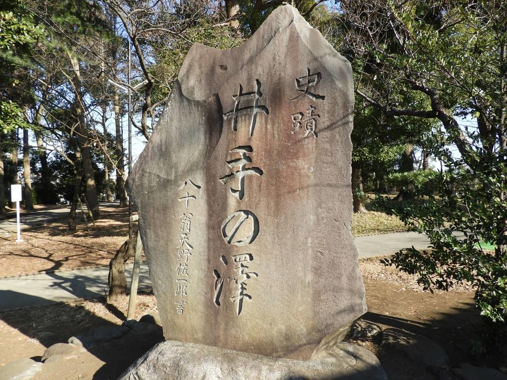古戦場の石碑