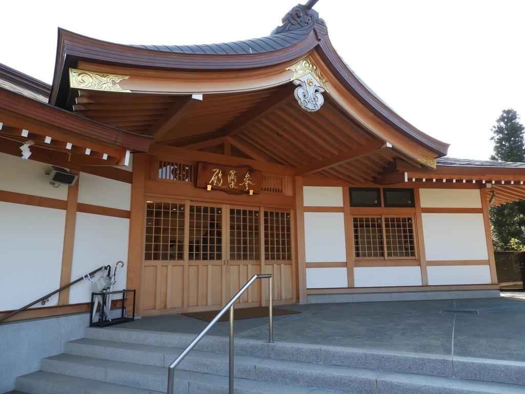 菅原神社の参集殿