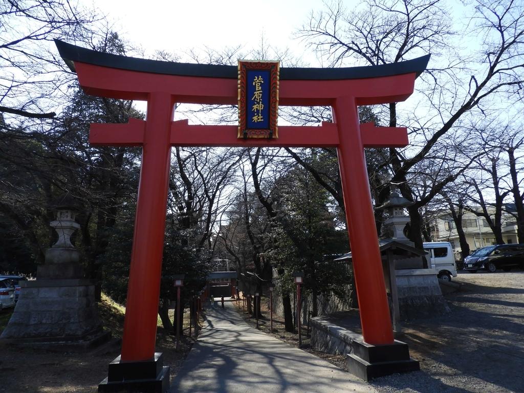 菅原神社の大鳥居