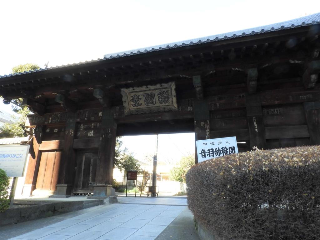 大名屋敷の表門の形式である惣門