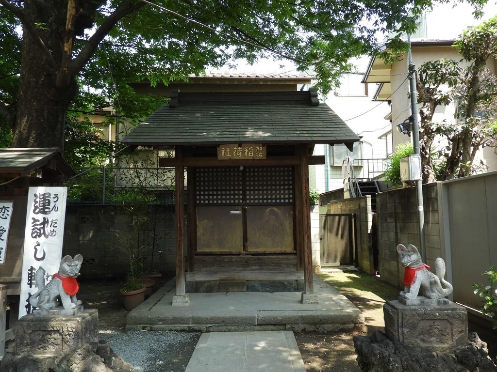 加祐稲荷神社