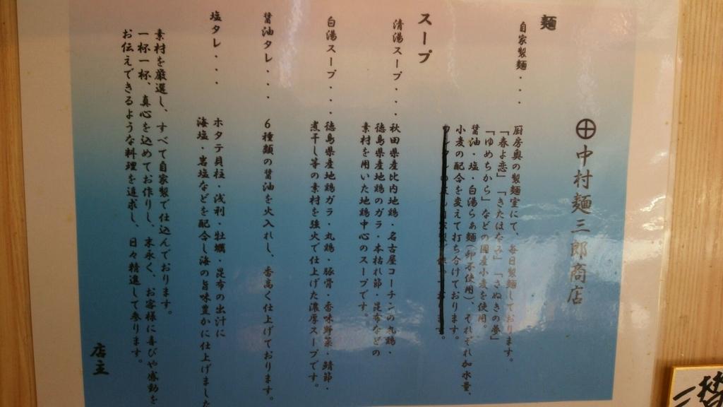 中村麺三郎商店のこだわり