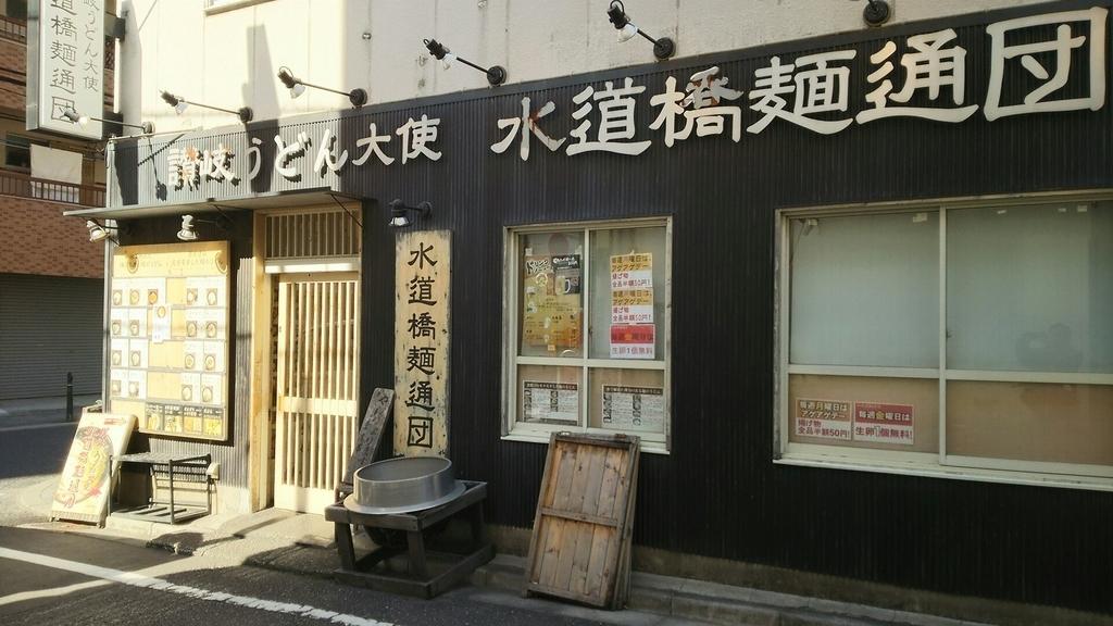 水道橋麺通団