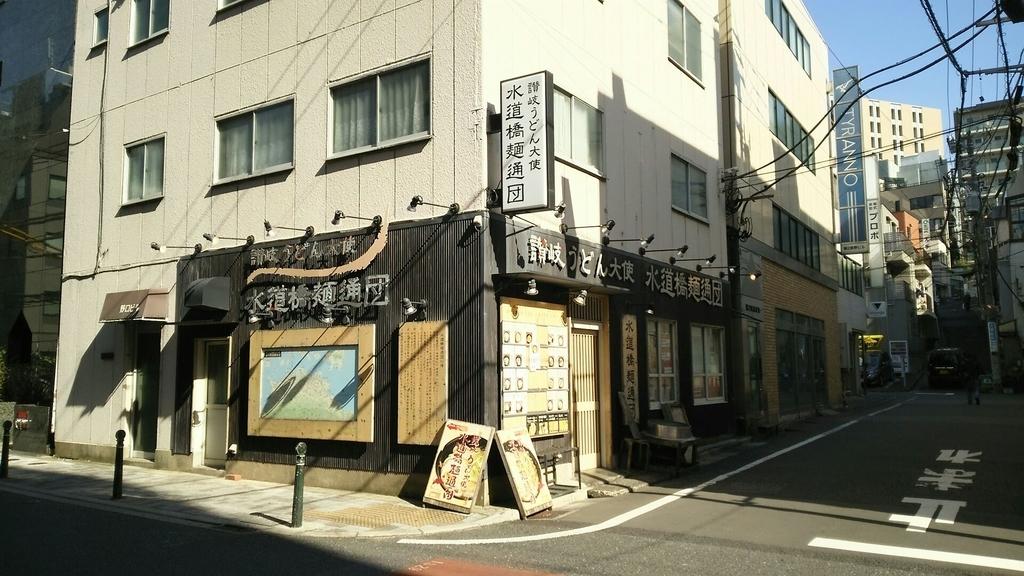 オフィス街に位置する水道橋麺通団