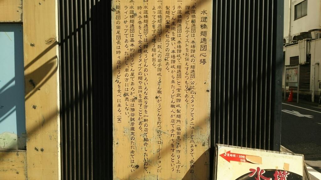 水道橋麺通団心得