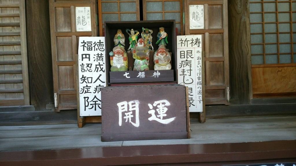 妙法寺の法華堂
