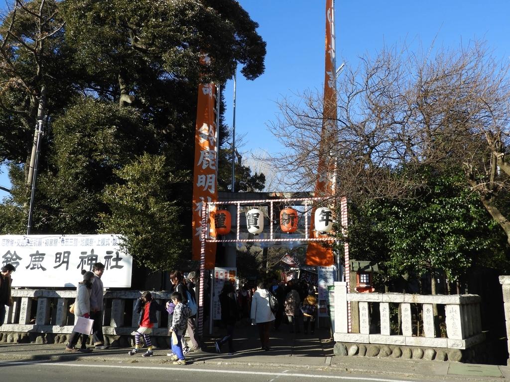 鈴鹿神明社