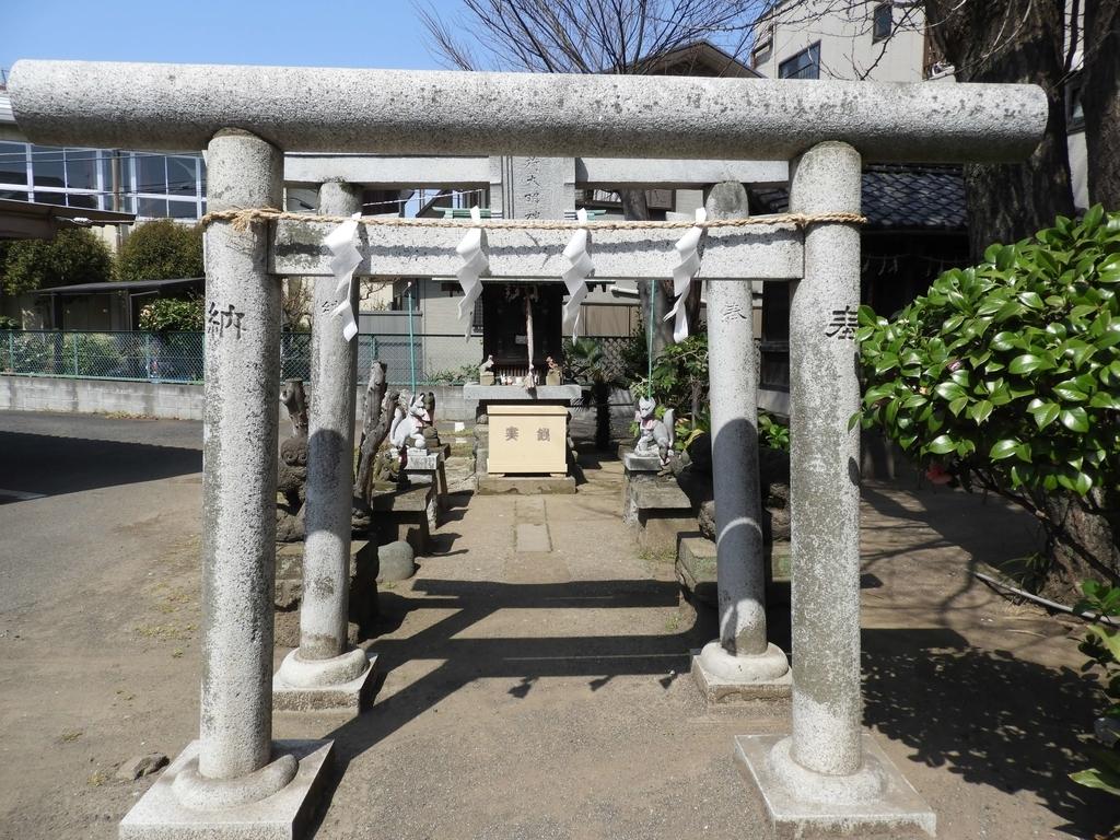 経王稲荷神社