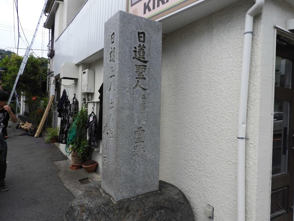 光則寺の石碑