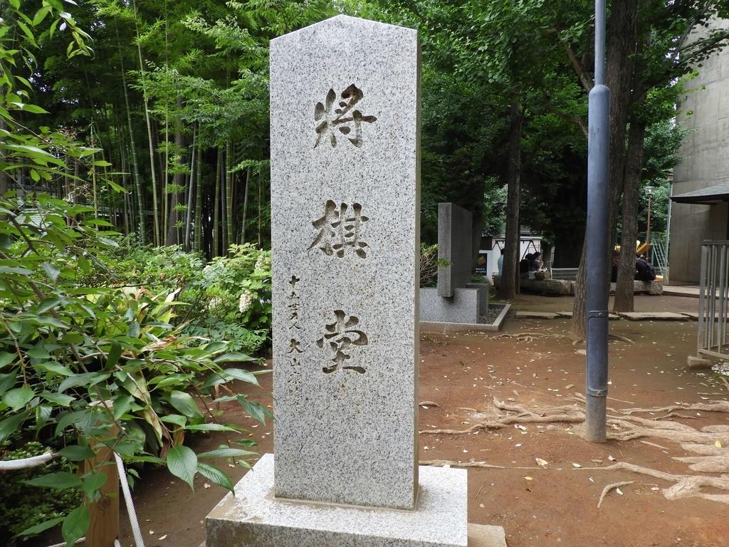 将棋堂の石碑