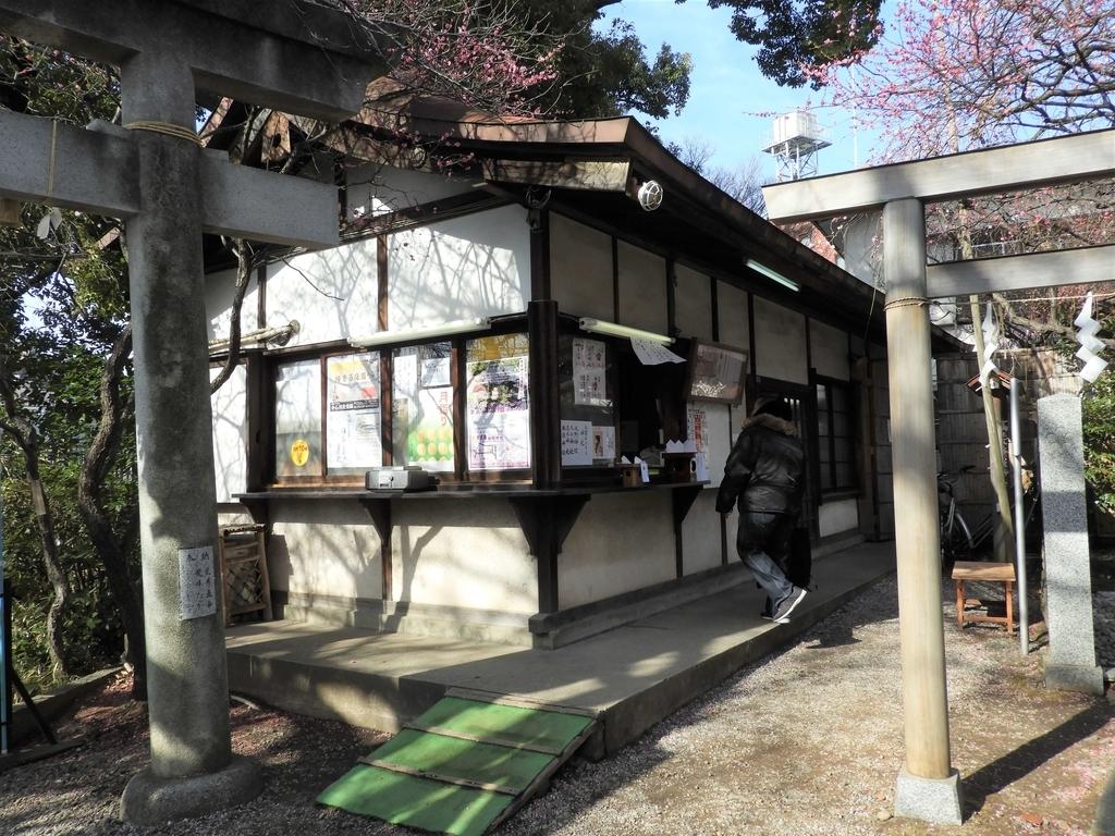 牛天神北野神社の御朱印所