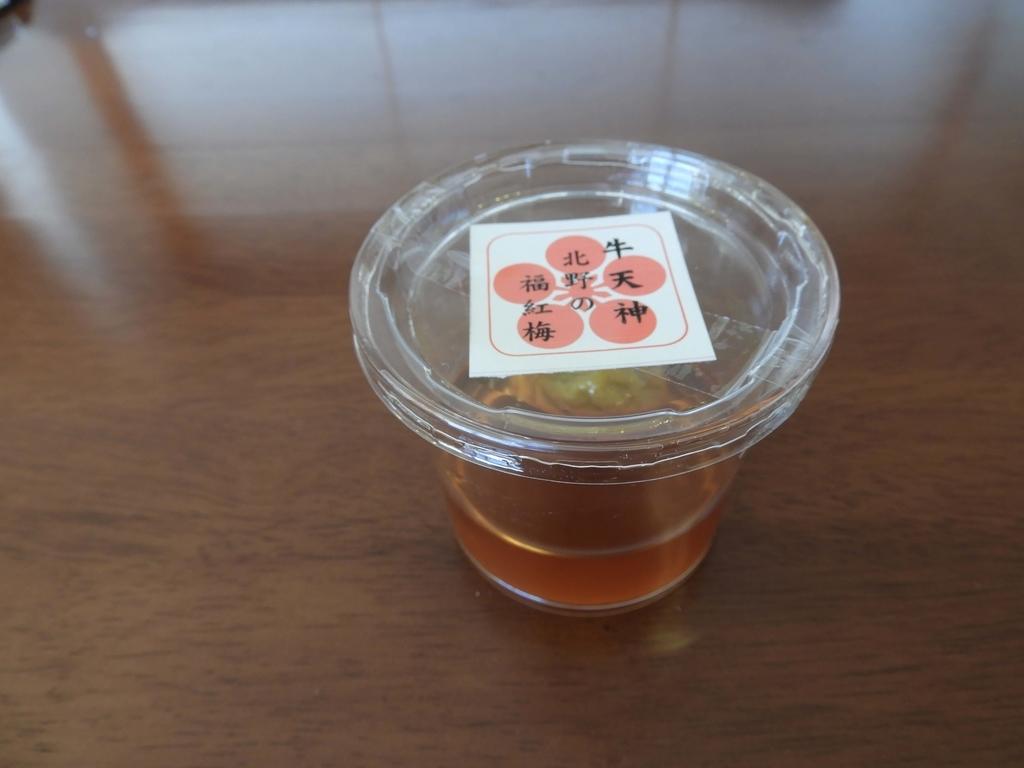 北野の福紅梅入り梅酒