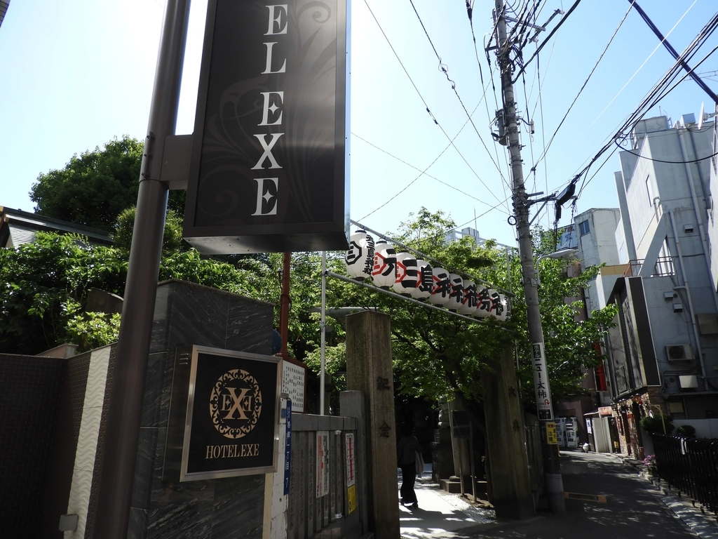 神社の入り口とラブホテルの入り口