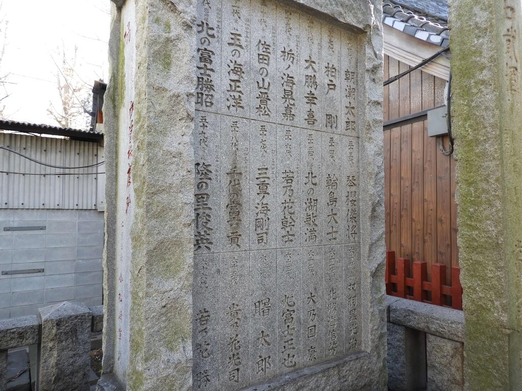 歴代横綱を顕彰する碑