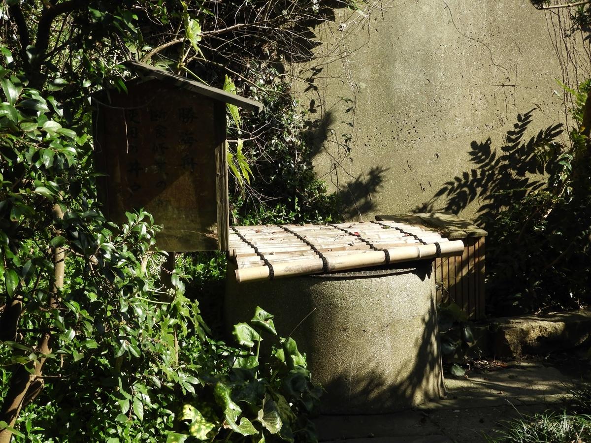 勝海舟が使用した井戸