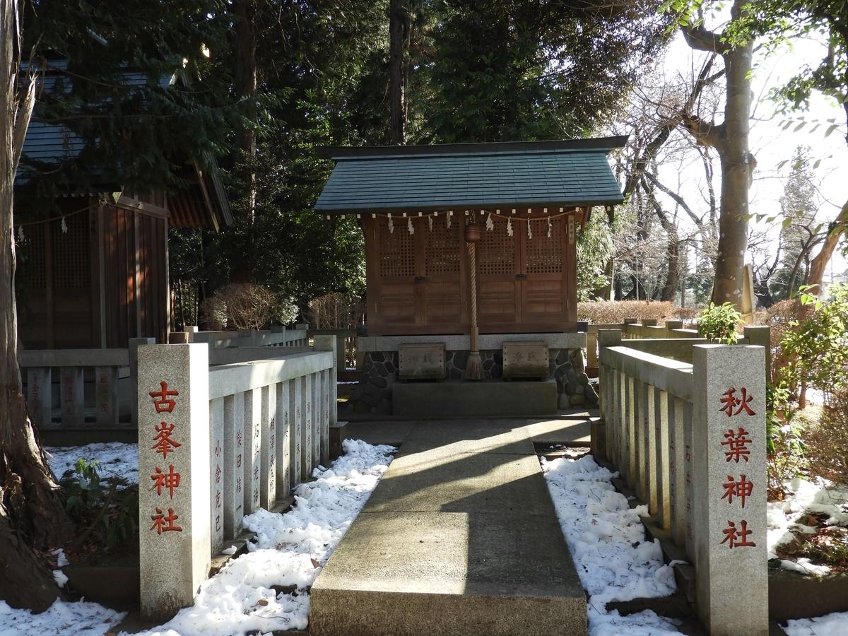 秋葉神社と古峯神社