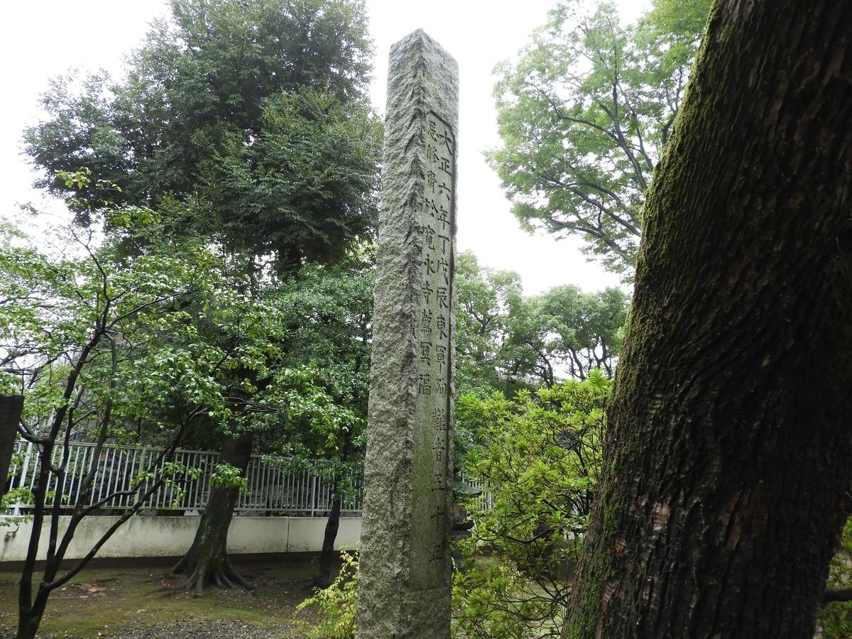戊辰戦争慰霊碑