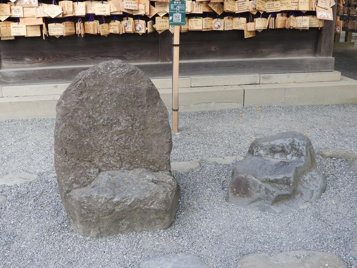 源頼朝が源氏再興を祈願した際に腰を掛けて休息したと伝える腰掛石