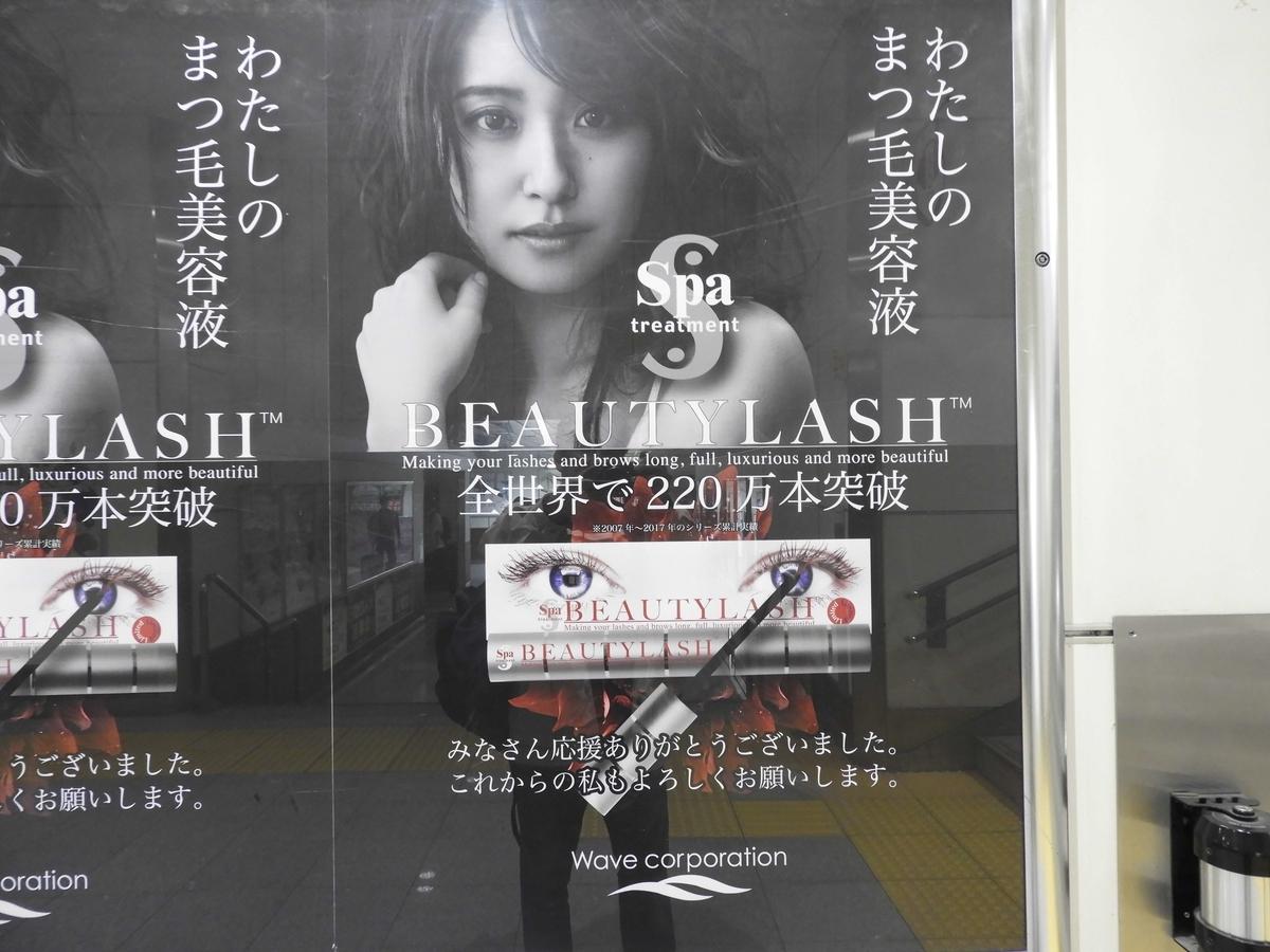 衛藤のポスター