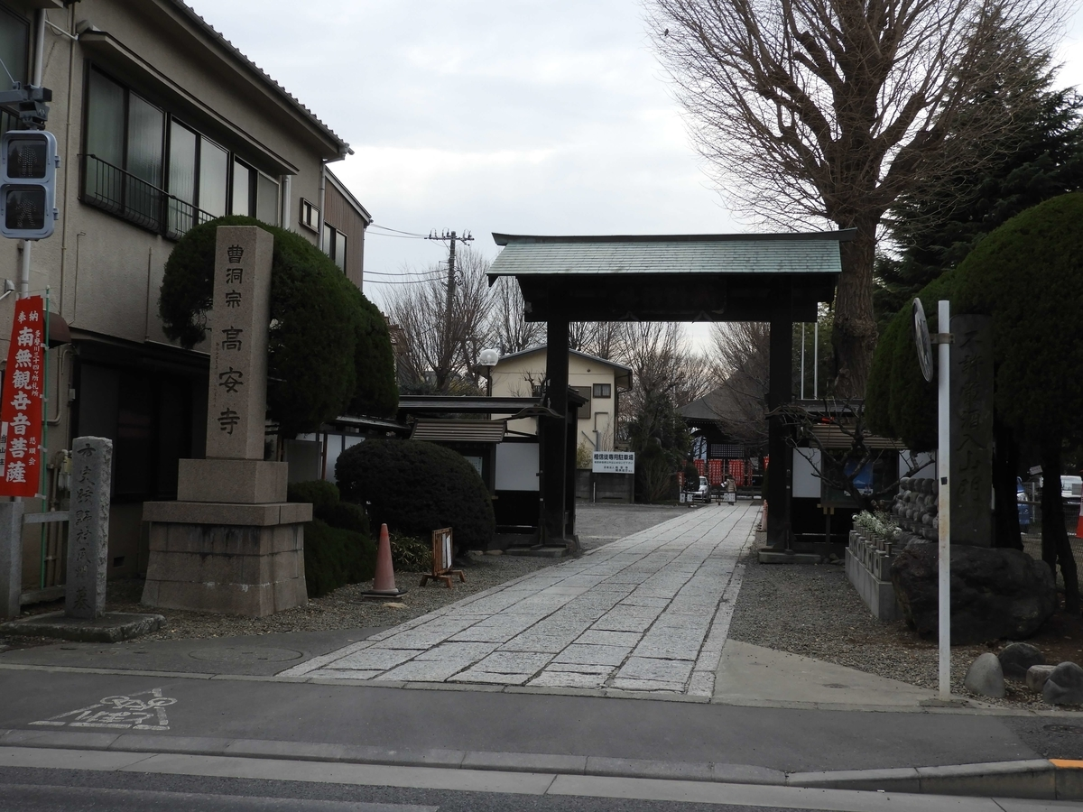 高安寺の入り口