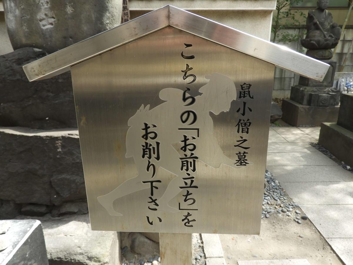 「お前立ち」の看板