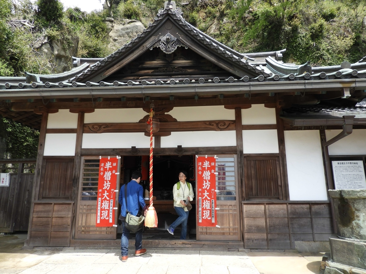 建長寺の鎮守の半僧坊