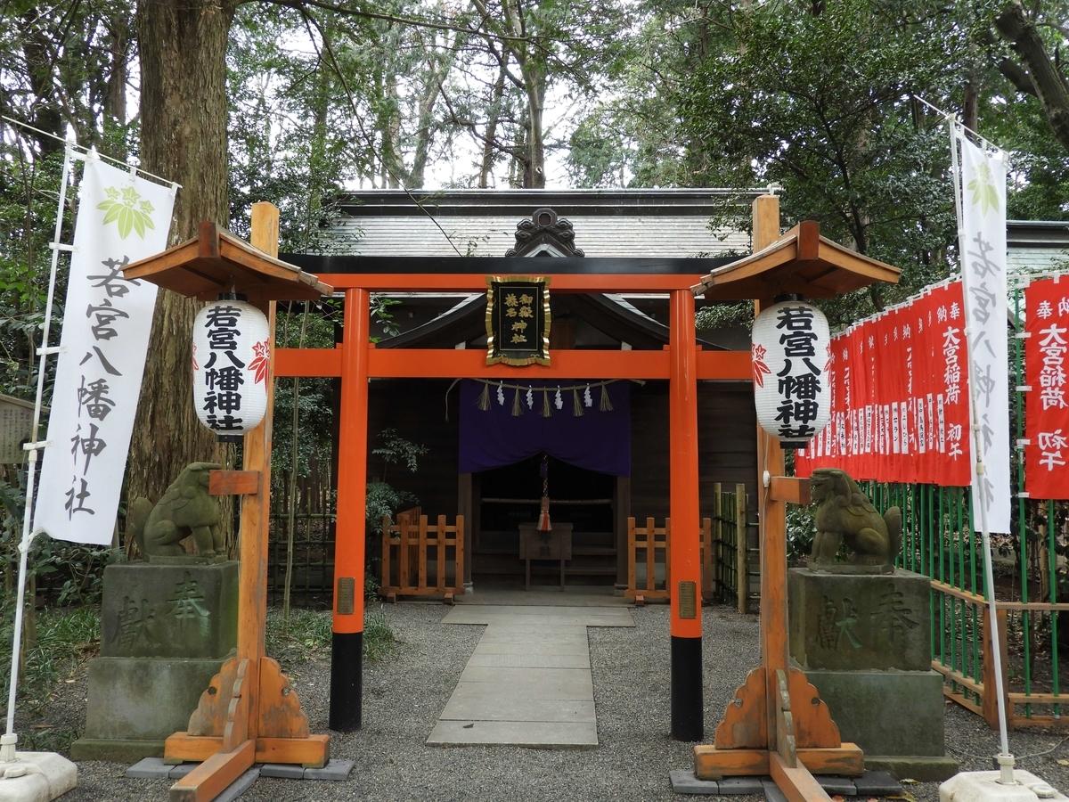 若宮八幡神社・白幡宮・御嶽榛名神社