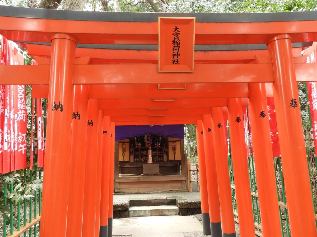 大宮稲荷神社・三宝荒神社