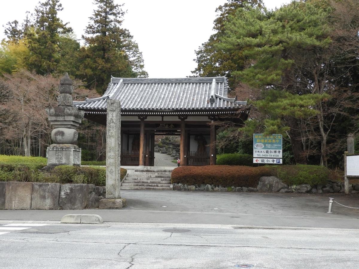 能仁寺の山門と寺号標