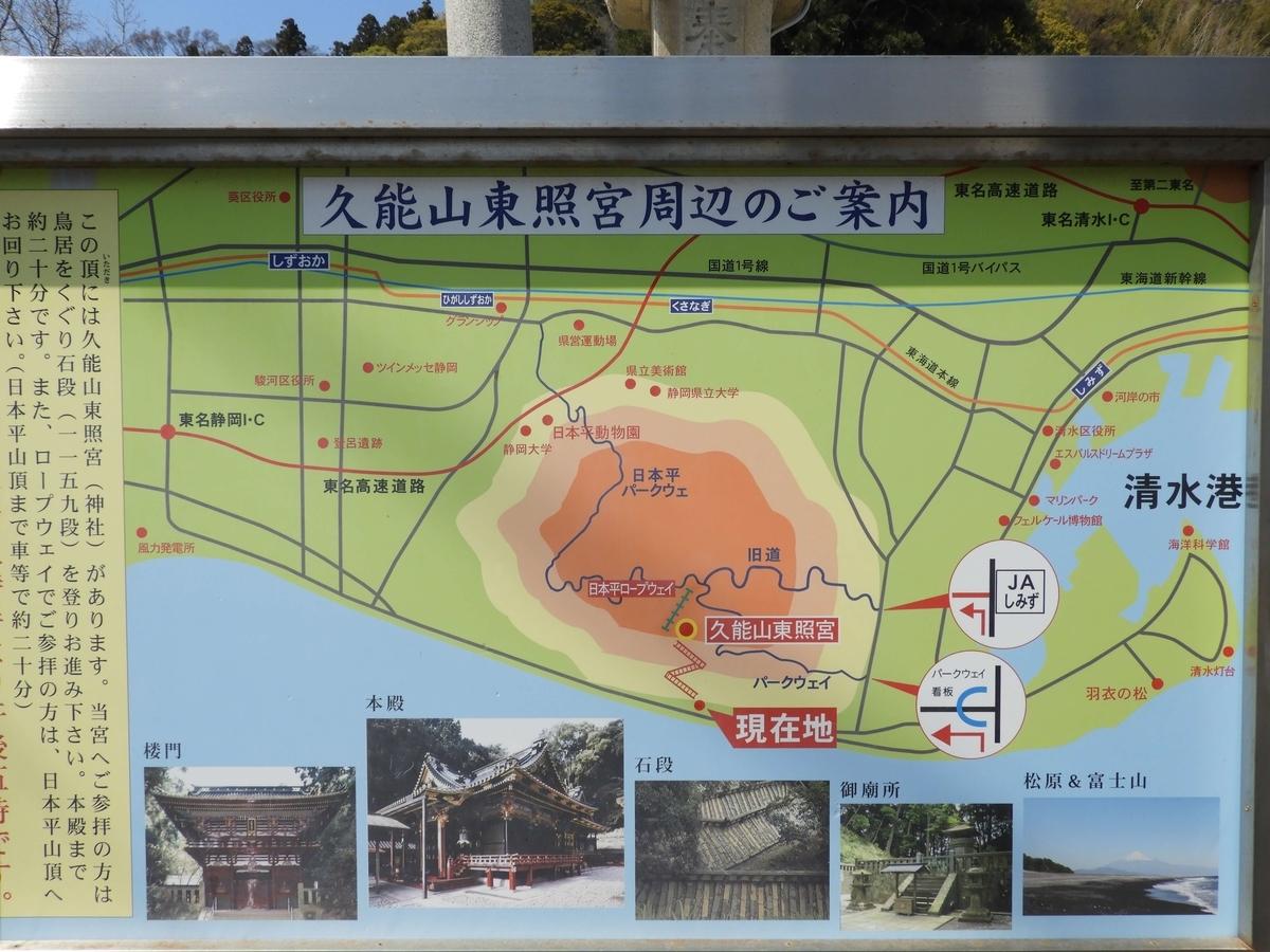 久能山周辺の案内図