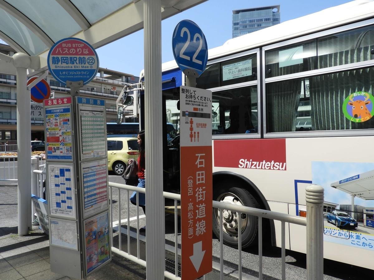 22番バス乗り場