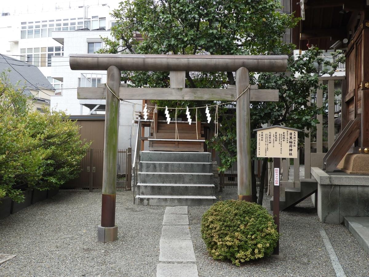 境内社の目黒稲荷神社