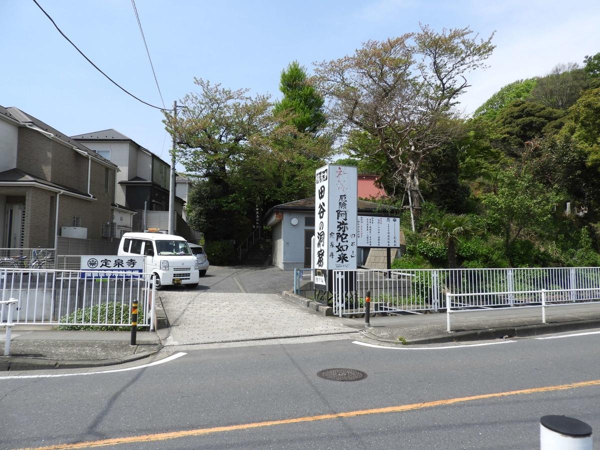 定泉寺の入口